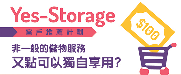Yes-Storage客戶推薦計劃.尊享超市現金購物禮券
