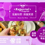 Referral Program | Share the Wine