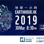 香港儲物室繼續支持「地球一小時」
