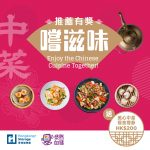 Yes-Storage Referral Program | Enjoy the Chinese Cuisine Together