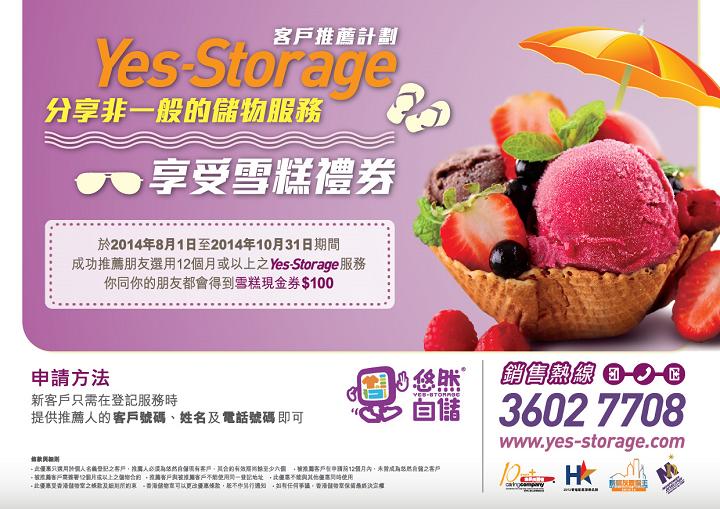 Yes-Storage(包接送迷你倉)夏日客戶推薦計劃